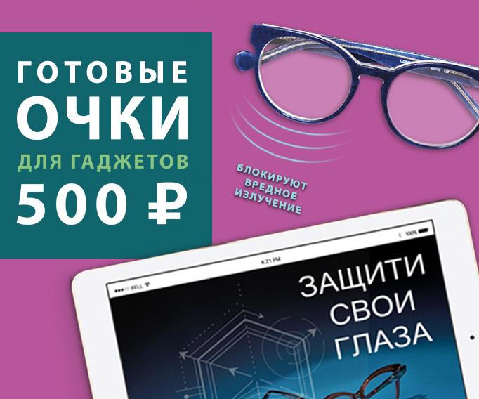 Оптика в кемерово акции сайты отзывы