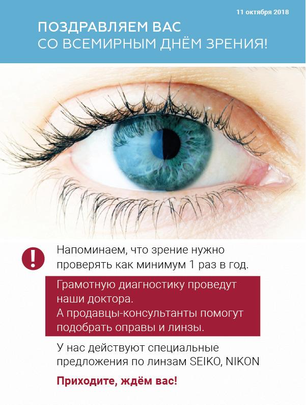 День зрения поздравление